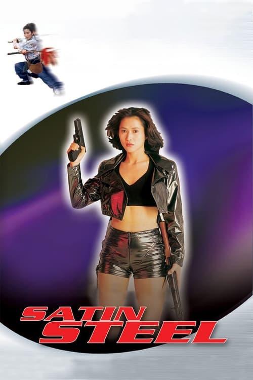 ดูหนังออนไลน์ฟรี Satin Steel (1994)