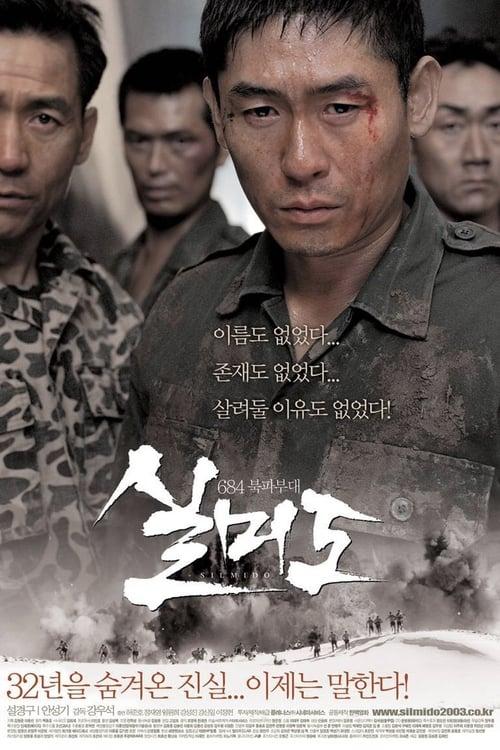 ดูหนังออนไลน์ฟรี Silmido (2003) เกณฑ์เจ้าพ่อไปเป็นทหาร