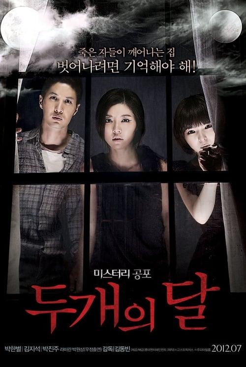 ดูหนังออนไลน์ฟรี The Sleepless (2012)