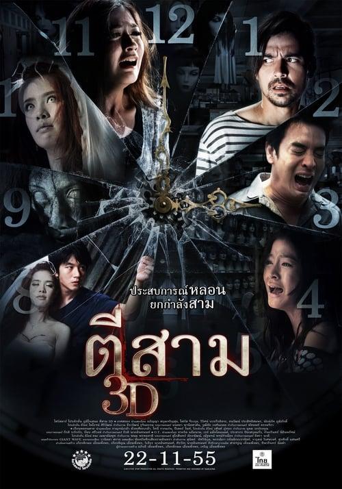 ดูหนังออนไลน์ฟรี 3 A.M. 3D (2012) ตีสาม 3D