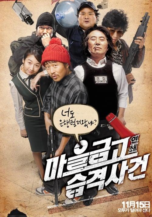 ดูหนังออนไลน์ฟรี Bank Attack (2007)