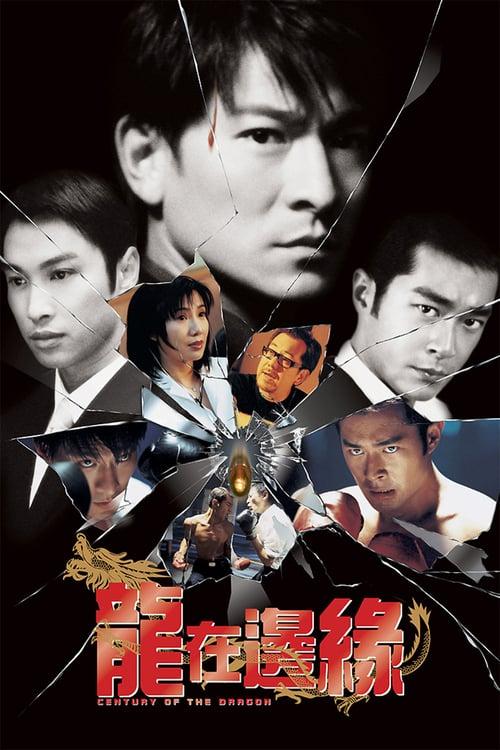 ดูหนังออนไลน์ฟรี Century of The Dragon (1999) แก๊งค์ดุมังกรดิบ