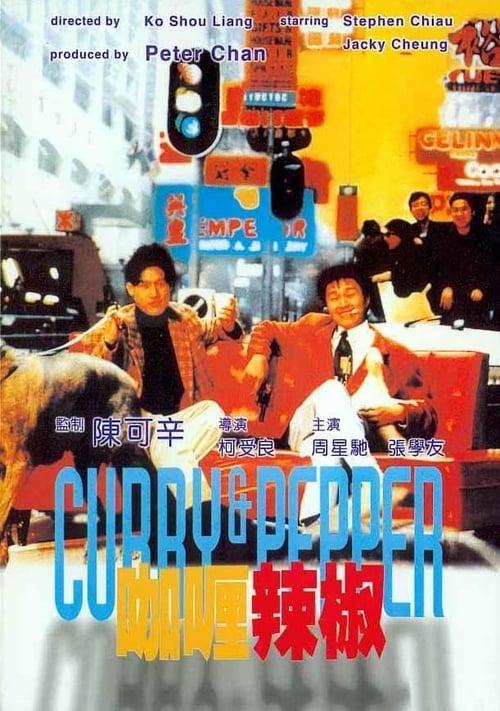 ดูหนังออนไลน์ฟรี Curry And Pepper (1990) อ๋องอ๋าเทวดาฝากมากวน
