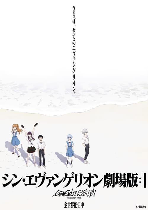 ดูหนังออนไลน์ Evangelion 3.0+1.01 Thrice Upon a Time (2021) อีวานเกเลียน 3.0+1.01 เดอะมูฟวี่