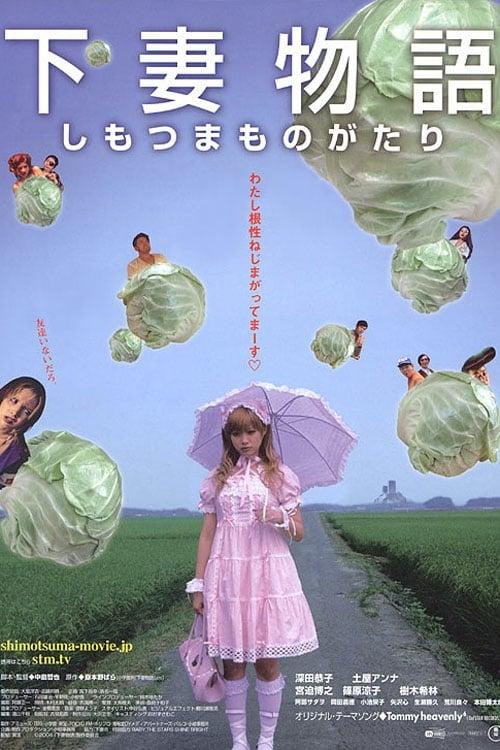 ดูหนังออนไลน์ฟรี Kamikaze Girls (2004) สาวเฮี้ยวเฟี้ยวแสบ