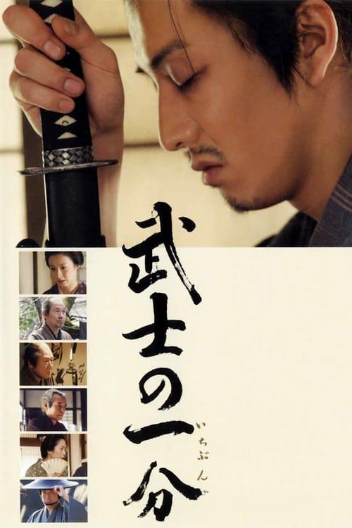 ดูหนังออนไลน์ฟรี Love and Honor (2006)