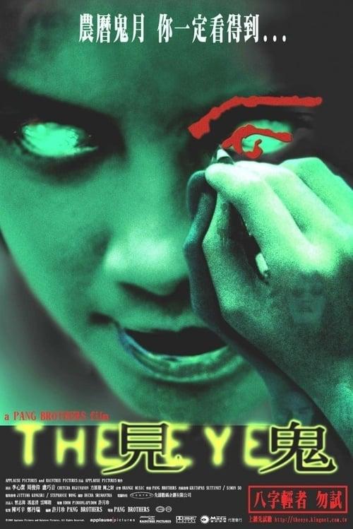 ดูหนังออนไลน์ [NETFLIX] The Eye (2002) คนเห็นผี