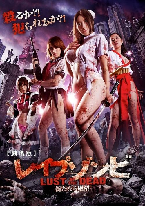 ดูหนังออนไลน์ฟรี Rape Zombie Lust of the Dead (2012)