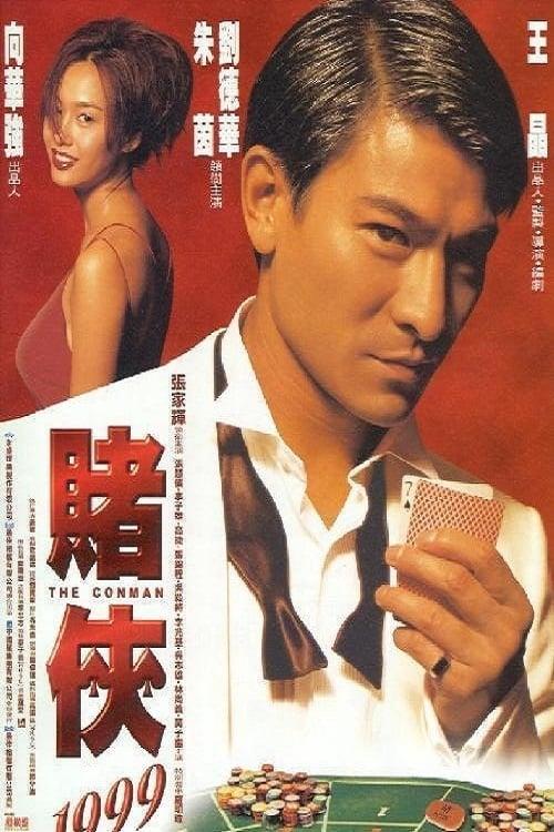 ดูหนังออนไลน์ฟรี The Conman (1998) คอนแมน เจาะเหลี่ยมคน
