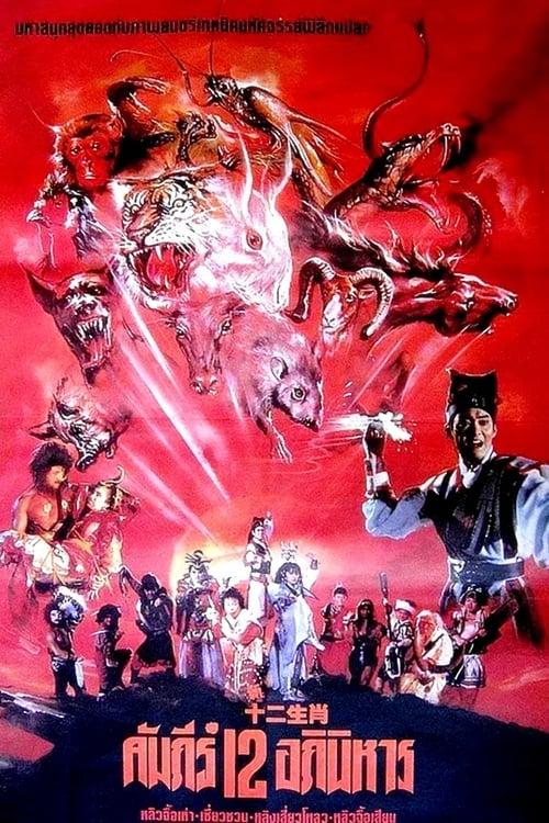 ดูหนังออนไลน์ฟรี The Twelve Fairies (1990) ศึก 12 ราศีเทพปราบมาร