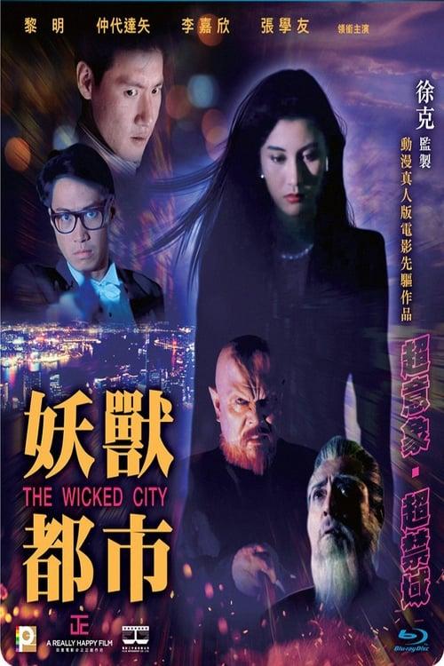 ดูหนังออนไลน์ฟรี The Wicked City (1992) เมืองหน้าขนใครจะทำให้มันเกลี้ยง