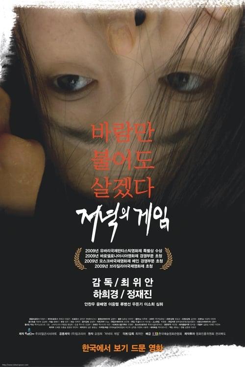 ดูหนังออนไลน์ฟรี Today and the Other Days (2009) สาวหูหนวกเพราะโดนพ่อตัวเองตบตอนเด็ก